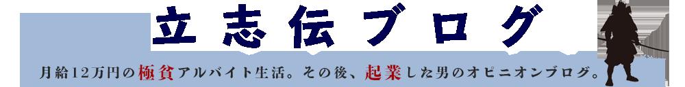 立志伝ブログ